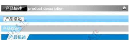详情页导航条模板标题栏分割条图图片