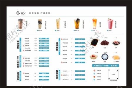 奶茶点菜单图片