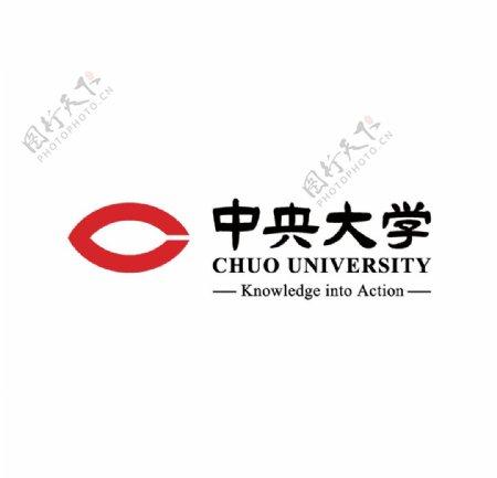 日本中央大学校徽图片