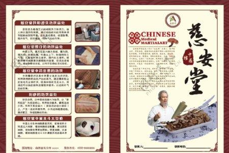 中医馆彩页图片