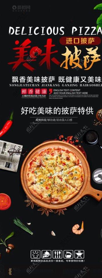 美味披萨展架图片