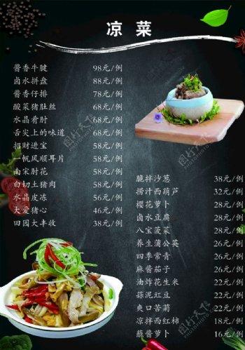 黑色背景菜单图片