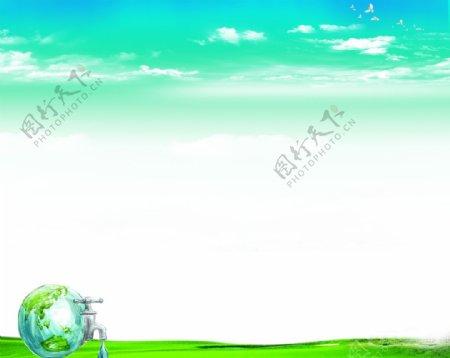 节约碧水蓝天形象宣传展板图片