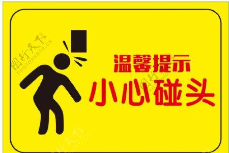 温馨提示小心碰头图片