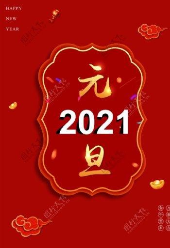 2021元旦图片