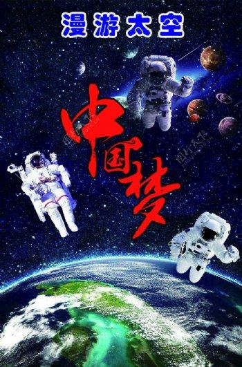 漫游太空图片