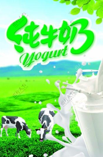 纯牛奶广告图片