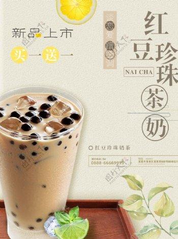 奶茶广告海报图片