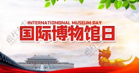 国际博物馆日图片