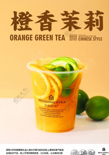 奶茶kt宣传单海报菜牌图片