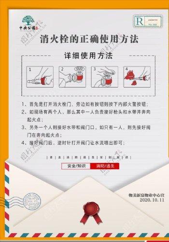 地产商业物业消火栓宣传告示图片