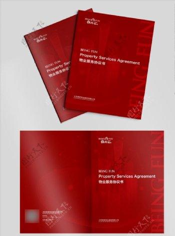 地产商业物业服务协议书图片