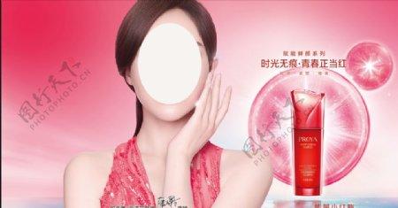 红色化妆品海报图片