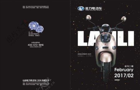 蓝力电动车画册封面图片