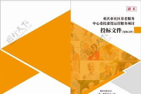 标书画册封面图片