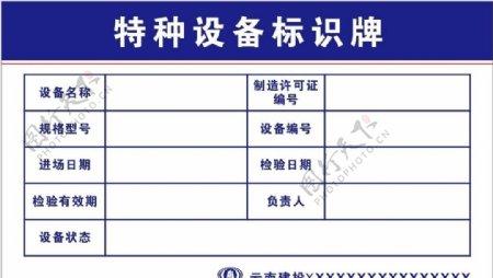 云南建投特种设备标识牌图片