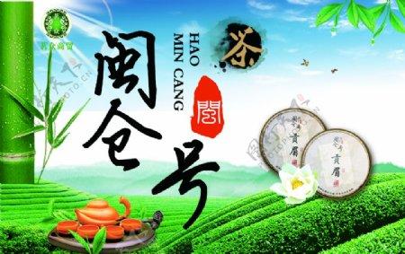 茶叶茶叶海报茶叶广告图片