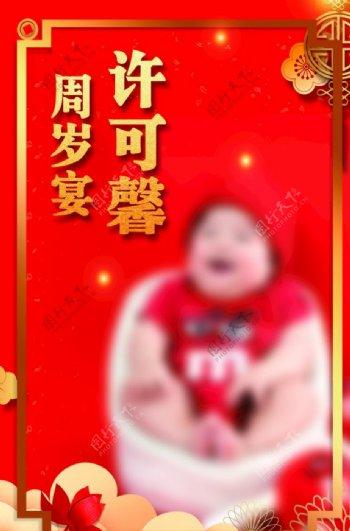 宝宝百岁宴图片