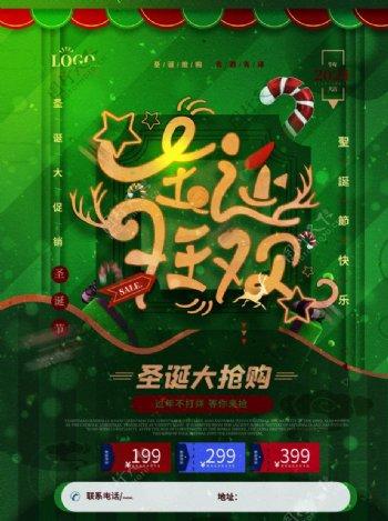 圣诞狂欢促销海报图片