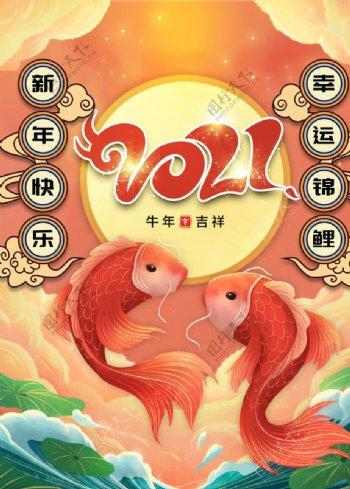 锦鲤挂历封面图片
