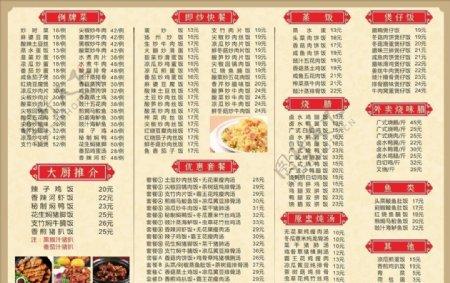 饭馆展示用餐牌图片