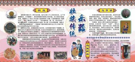 壮族传统乐器图片