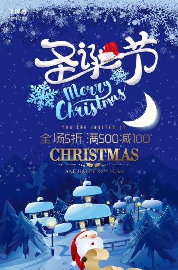 圣诞老人送礼海报图片
