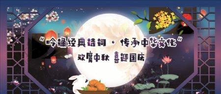 国庆中秋背景图片