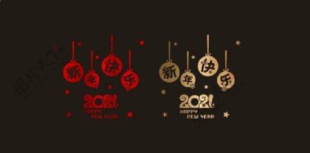 2021新年春节橱窗贴图片