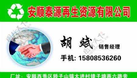 安顺泰源再生资源有限公司图片