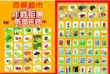 超市宣传单彩页图片