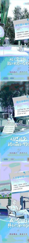 地产社区价值点手绘人物微信刷屏图片