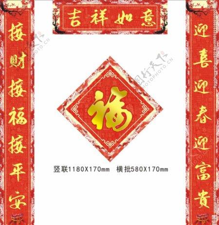 春节对联福字图片
