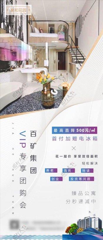房地产loft公寓微信海报图片