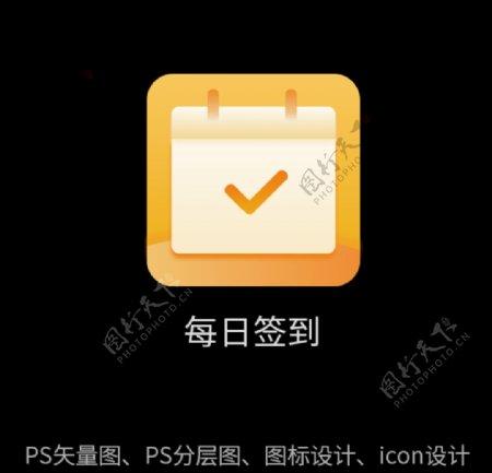 签到icon签到图标图片