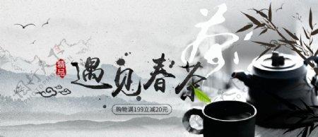 遇见春茶图片