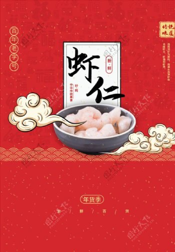 虾仁包装图片