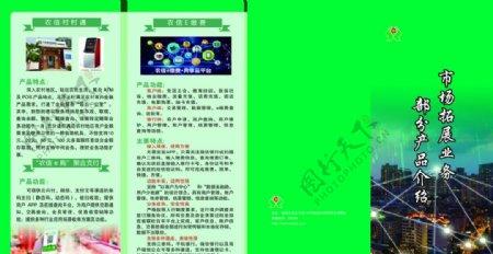 农信社产品折页图片