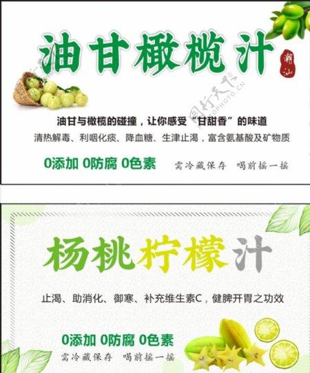 油甘橄榄杨桃柠檬汁标签图片