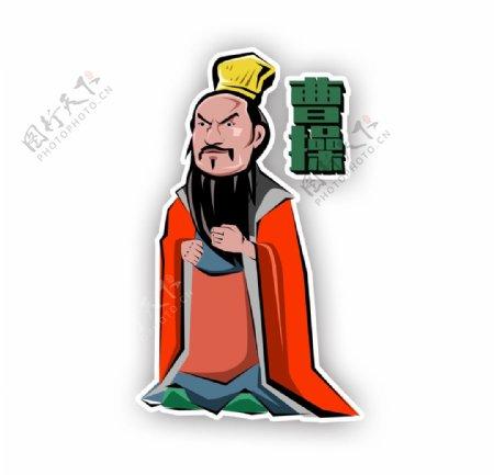卡通人物曹操古人三国历史帝王图片