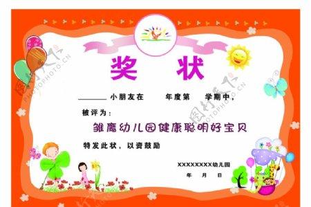 幼儿园奖状图片
