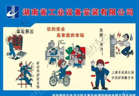 安全施工漫画图片