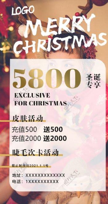 圣诞美容美甲美睫活动朋友圈海报图片