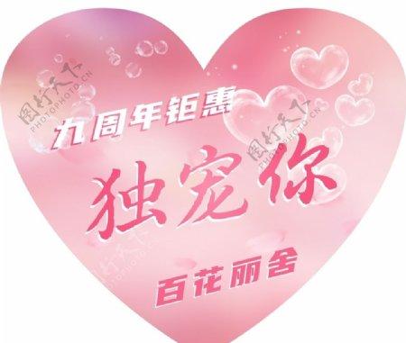 美容院周年庆活动粉色心形地贴图片
