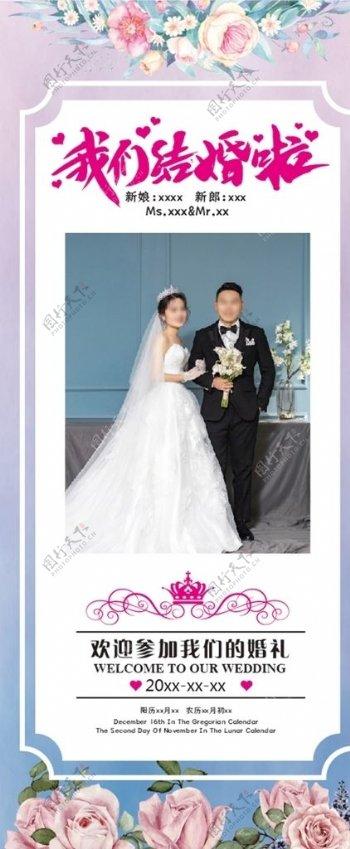 婚庆展架婚礼展架婚礼易拉宝图图片