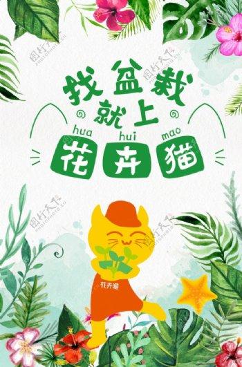 花卉绿植宣传单海报设计图片
