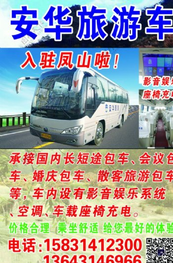 旅游车海报图片