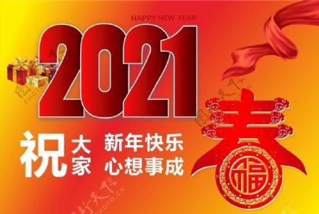 2021年新年排版图片