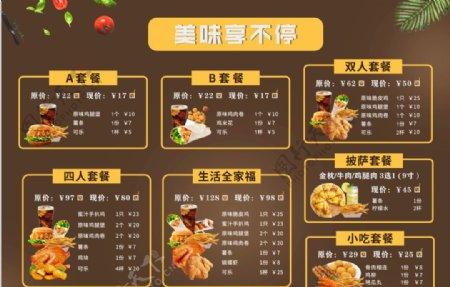 汉堡套餐单页菜单图片
