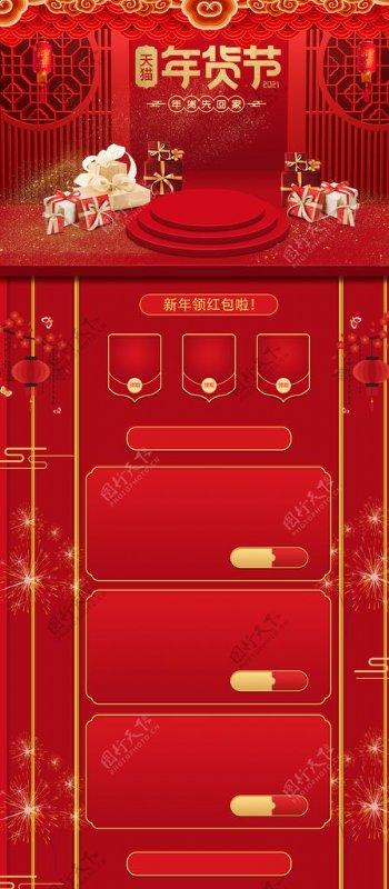 中国风年货节店铺首页装修图片